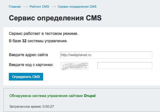 Как узнать на какой cms сделан сайт itrack - Shmorl.RU